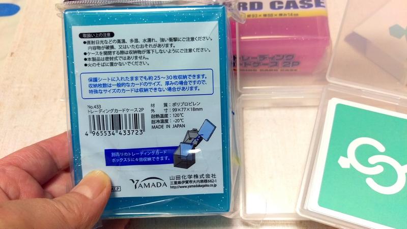 トレーディングカードケース_IMAG0198
