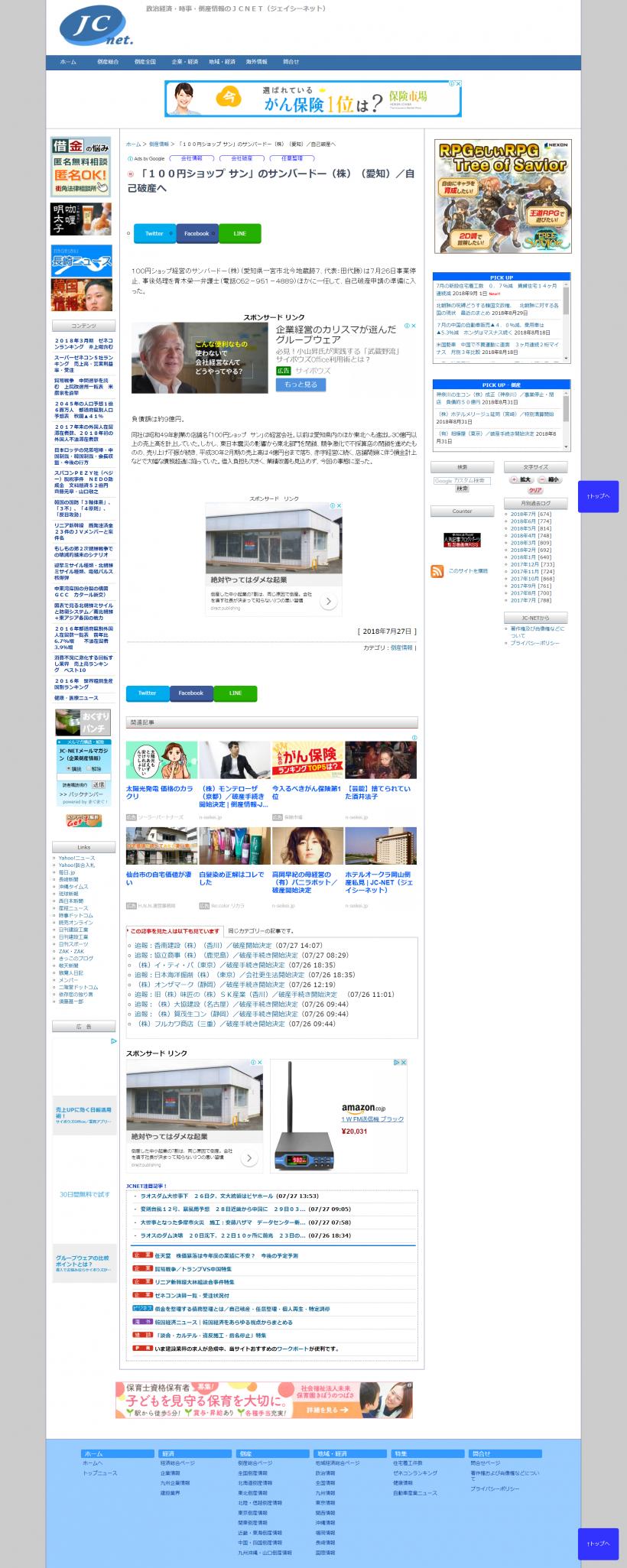 サンバードー自己破産_screencapture-n-seikei-jp-2018-07-sunbirdoo-tousan-html-2018-09-01-22_22_10 (1)