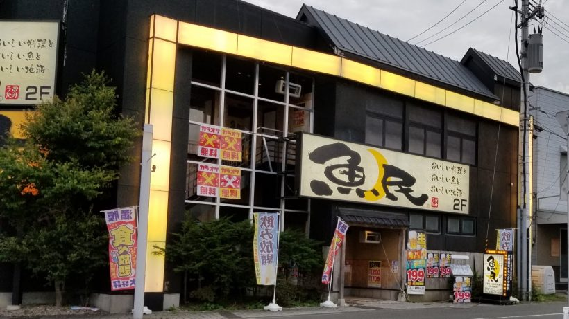 魚民花巻駅前店_20180827_173313